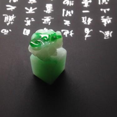 (超值推荐)糯冰种飘翠貔貅翡翠印章