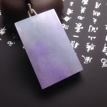 冰种紫罗兰无事牌挂件翡翠