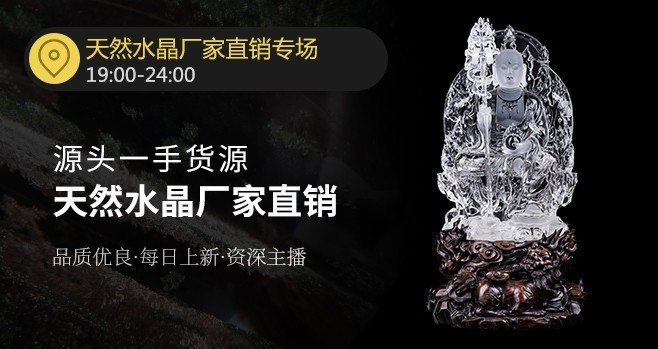 甄选源头天然水晶,厂家直销超高性价比