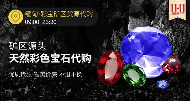 中缅联合彩宝专业代购,矿区货源超高性价比