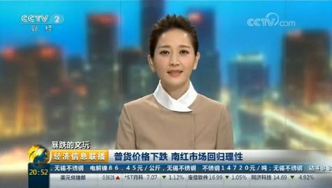 央视财经频道报道