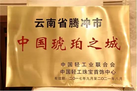 中国琥珀之都