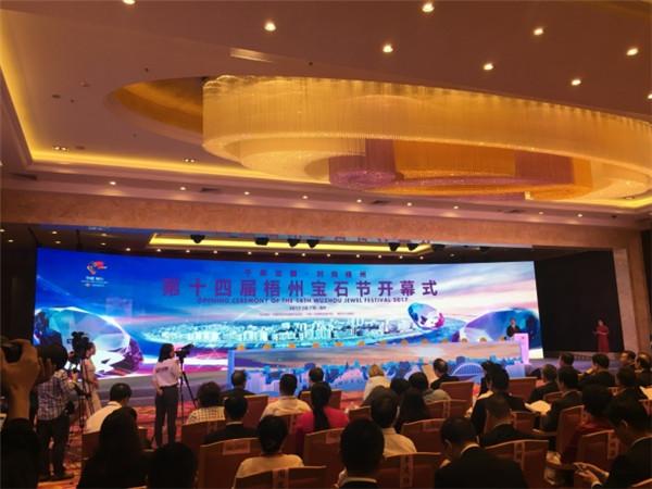 第十四届梧州宝石节开幕