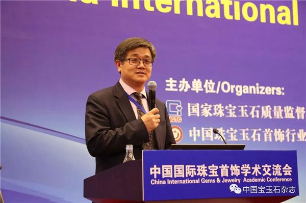 美国宝石学院(GIA)副总裁王五一博士发表《地幔过渡带中的钻石的形成机理探讨》主题演讲