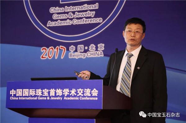 国家珠宝玉石质量监督检验中心(NGTC)首席科学家陆太进博士进行《中国合成钻石技术现状及实验室检测》主题演讲